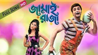 Hai re Keno Korlam Bie ( Full Video) | Jamai Raja | Prasenjit | Paoli Dam | Eskay Movies