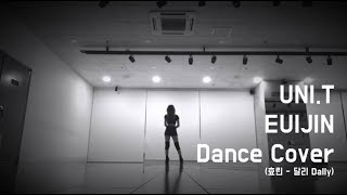 UNI.T (유니티) - 의진 Dance Cover (효린 - 달리 Dally)