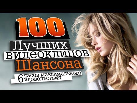 100 ЛУЧШИХ ВИДЕОКЛИПОВ ШАНСОНА / 6 ЧАСОВ МАКСИМАЛЬНОГО УДОВОЛЬСТВИЯ / HD