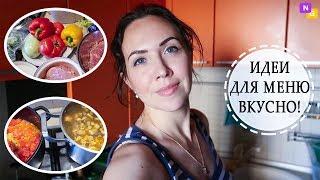 Готовлю 4 блюда на два дня! ПРОСТЫЕ РЕЦЕПТЫ. Полезно и вкусно! Nataly Gorbatova