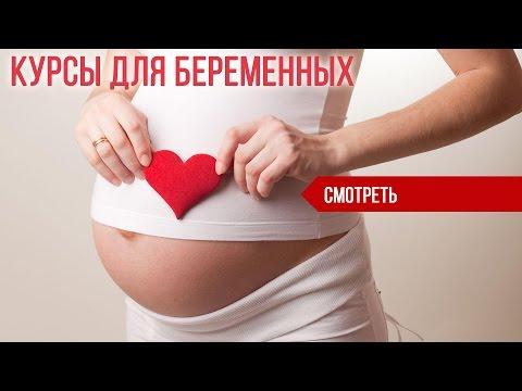 Посоветуйте хорошие курсы для беременных 6