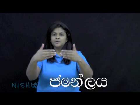 SLSL - Words from Sinhala Alphabet