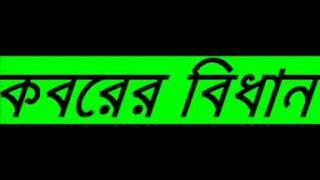 Kobor Er Bidhan By Shaykh Motiur Rahman Madani