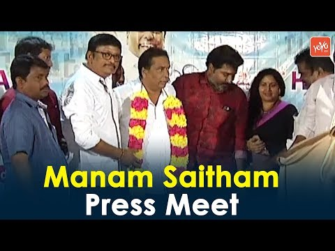 Manam Saitham Press Meet | Kadambari Kiran | Rajeev Kanakala | Tollywood | YOYO TV Channel