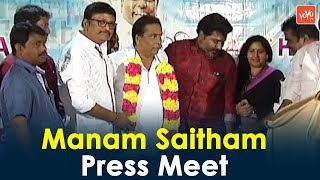 Manam Saitham Press Meet | Kadambari Kiran | Rajeev Kanakala | Tollywood