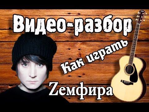 Видеоурок Земфира - видео