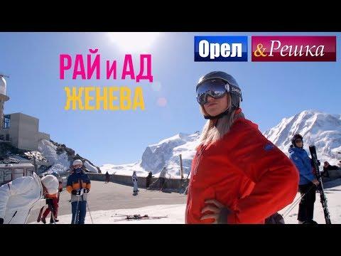Орел и решка. Рай и Ад - Райская Женева | Швейцария  (1080p HD)