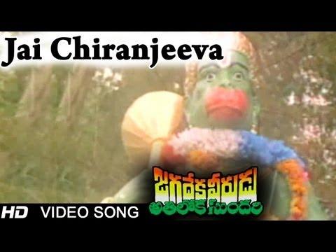 Jagadeka Veerudu Atiloka Sundari Movie | Jai Chiranjeeva Video Song | Chiranjeevi, Sridevi