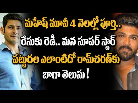 Tollywood TOP Heroes Movies Releasing On Sankranti | Tollywood Latest Updates | Mahesh Babu
