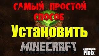 Самый Простой Способ Установить Minecraft (С помощью Pipix)