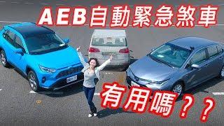 【假人被撞飛?】Toyota的AEB自動緊急煞車系統可靠嗎?冠儀嚇到吃手手