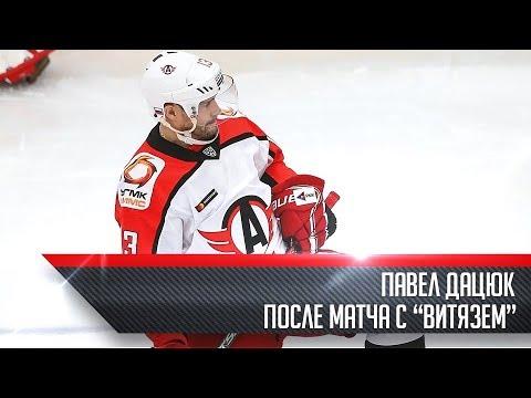 """Павел Дацюк после матча с """"Витязем"""""""