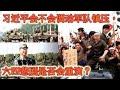 习近平会不会调动军队镇压 六四悲剧是否会重演 mp3