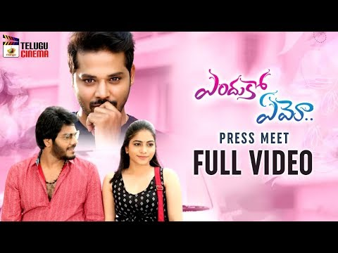 Endhuko Emo Movie Press Meet FULL VIDEO | Punarnavi Bhupalam | Nandu | Noel Sean | Telugu Cinema