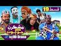 Mashkiran Jo Goth EP 19 | Sindh TV Soap Serial | HD 1080p |  SindhTVHD Drama