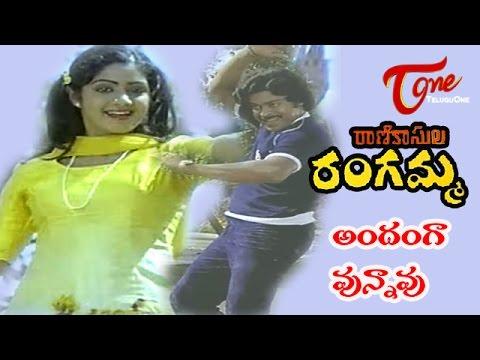 Rani Kasula Rangamma Songs - Andamga Vunnavu - Chiranjeevi -...