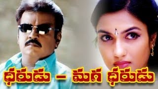 Dheerudu Magadheerudu Full Length Telugu Movie - Vijayakanth,Sukanya ,Kanaka