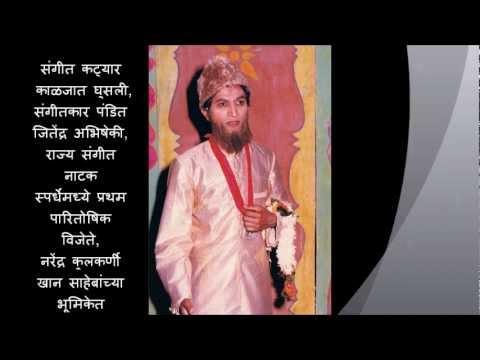 Gheyee Chhand Makarand - Narendra Kulkarni video