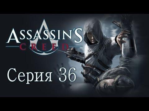 Assassin's Creed 1 - Прохождение игры на русском [#36]