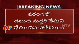 Warangal Couples Demise Case Mystery Revealed | హాసన్ పర్తిలో సంచలనం సృష్టించిన డబుల్ మర్డర్ | NTV