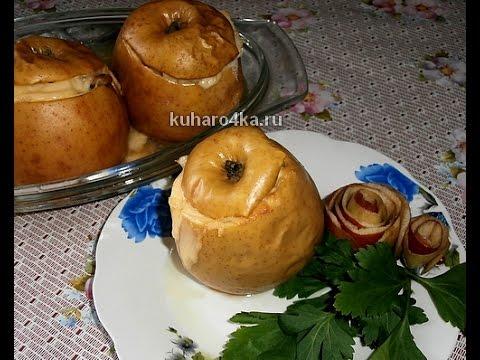Печёные яблоки, фаршированные курицей