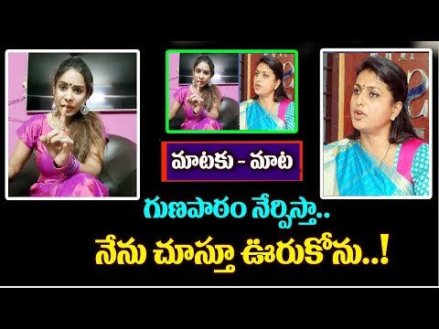 Jabardasth Roja React To Sri Reddy About Pawan Kalyan Issue | Pawan Kalyan Reacts On Sri Reddy