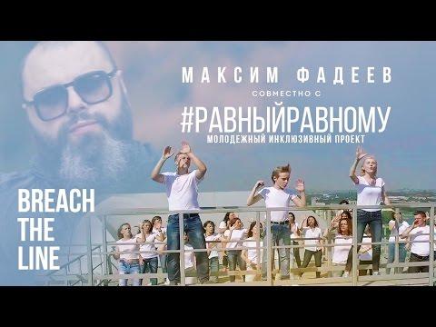 Максим ФАДЕЕВ -  BREACH THE LINE / проект Равныйравному