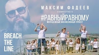 Клип Максим Фадеев - Breach The Line