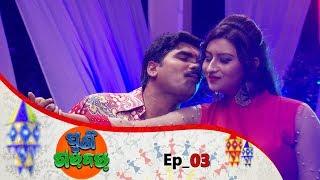 Puni Gadbad  | Full Ep 3 | 20th Feb 2019 | Odia Comedy Serial - Tarang TV