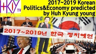 HKYTV★2017~2019 years of Korean Politics&Economy told by Huh Kyungyoung(+Trump, Moon Jae in,허경영)