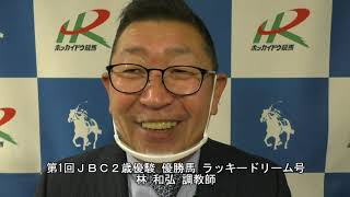 20201103JBC2歳優駿林和弘調教師