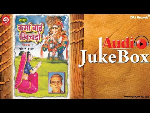 Karma Bai Khichdo  Full Audio Songs Jukebox  Rajasthani Katha  Mohan Ghyala HD