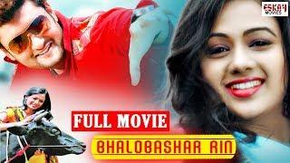 BHALOBASAR RIN II Full Bengali Movie | Anubhav | Archita | Rai Mohan | Eskay Movies