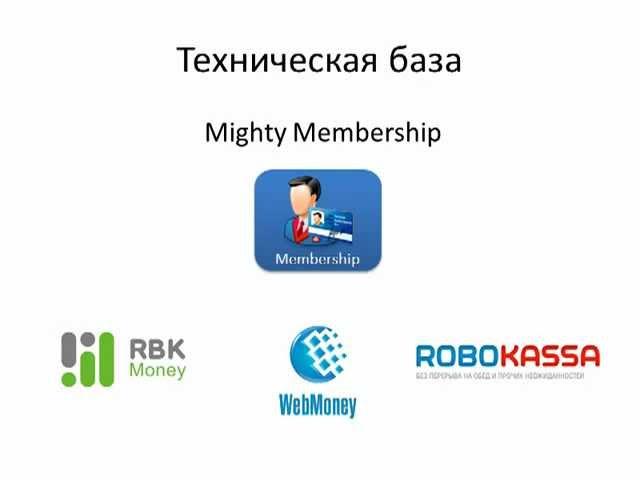 Как сделать платное видео на сайте - Njkmznnb.ru