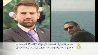 اعتقال 25 شابا بالأردن لتهريبهم السلاح لفلسطين