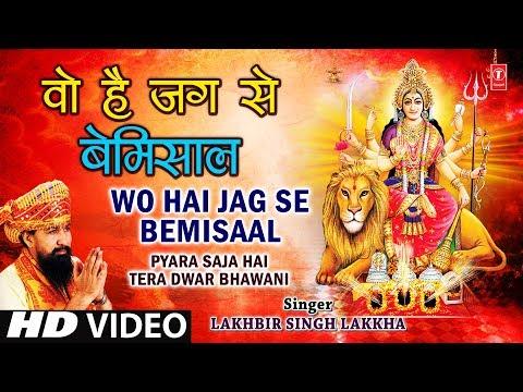Woh Hain Jag Se Bemisaal  [full Song] Pyara Saja Hai Tera Dwar Bhawani video