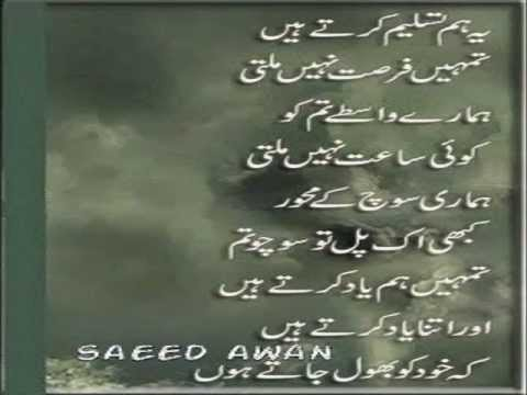Khanjar Se Karo Baat Na Talwar.by Saeed Awan video