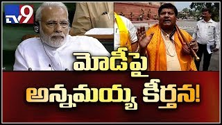 TDP MP Siva Prasad satirical song on PM Modi : Neti Mataa
