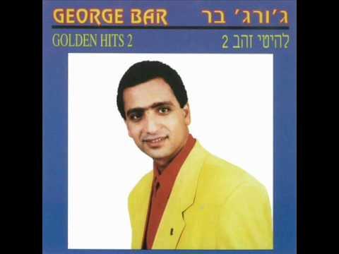 ג'ורג' בר אילנית George Bar