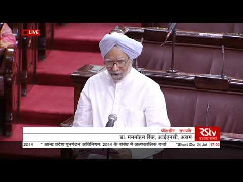Dr. Manmohan Singh's remarks|Short Duration Discussion on Andhra Pradesh Re-Organization Act, 2014