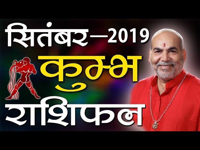 Kumbh Rashi September 2019 | Aquarius Horoscope September | #Horoscope Prediction thumbnail