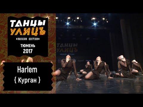 Harlem   Street show   UNFORMAT   #танцыулиц2017