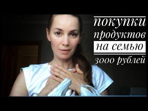 ПОКУПКИ ЕДЫ на семью из 3-х человек ЛЕНТА 3000 рублей