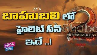 బాహుబలి 2 లో హైలైట్ సీన్ ఇదే! Bahubali 2 Highlight Scene Revealed | #Prabhas | YOYO Cine Talkies