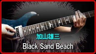 ブラック・サンド・ビーチ 【加山雄三 ギター・カバー】 【感謝の意を込めて】 【Pchan】
