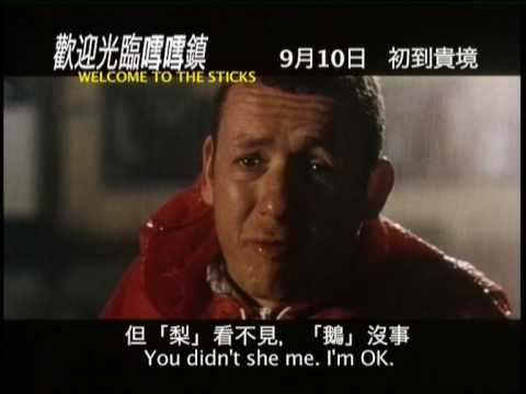 movie trailer - Welcome To The Sticks 歡迎光臨o雪o雪鎮