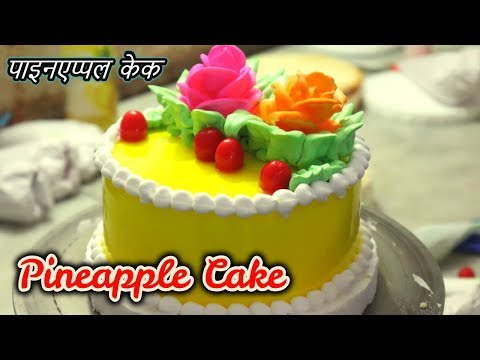PINEAPPLE CAKE | PASTRY | EGGLESS & WITHOUT OVEN | पाइनएप्पल बर्थडे केक बेकरी जैसी | Bhawana Jaiswal
