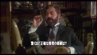 シャーロック・ホームズの冒険 第15話