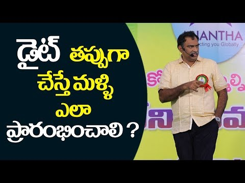 How to restart the Diet Again | Veeramachaneni Ramakrishna Diet | Telugu Tv Online