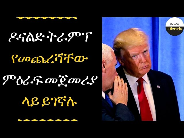 ETHIOPIA - This could be the beginning of the end for Trump